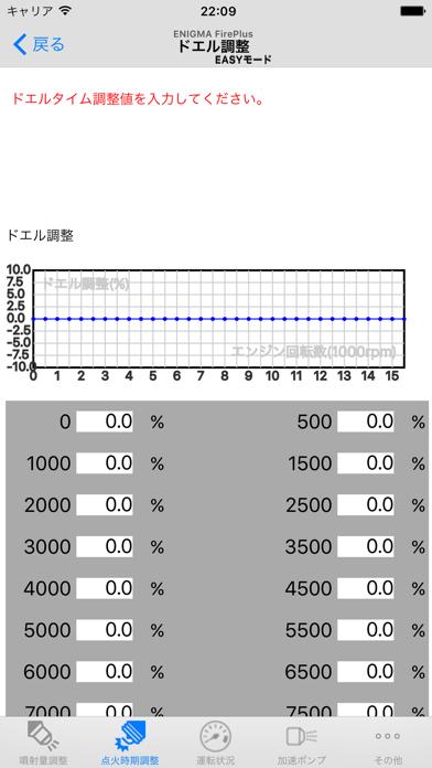 GROM ENIGMA FirePlus EASY modeのおすすめ画像3