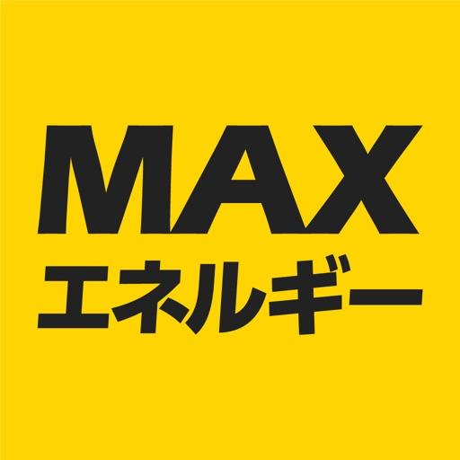 MAXエネルギー