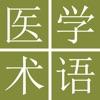 英漢.漢英医学用語辞典