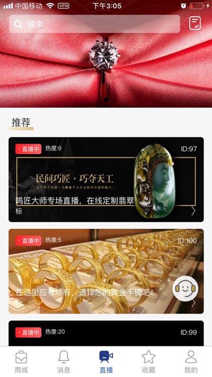 鸣世天下珠宝-来自珠宝玉石奢侈品源头 screenshot-5