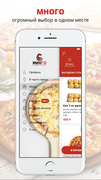 MINGO screenshot 2