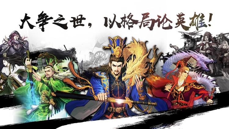 率土之滨-全自由实时沙盘战略手游 screenshot-4