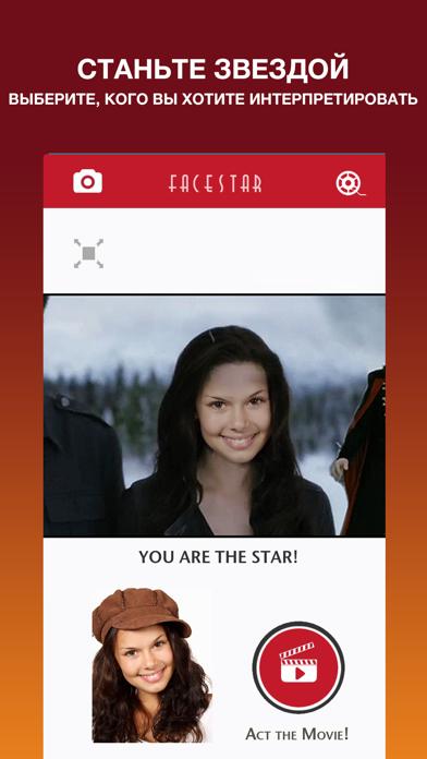 Скриншот №2 к FaceStar App