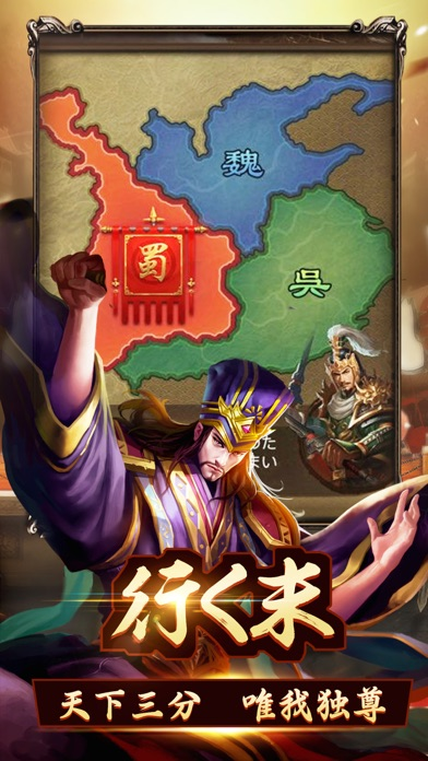 三国炎血伝-革新自由バトル screenshot1
