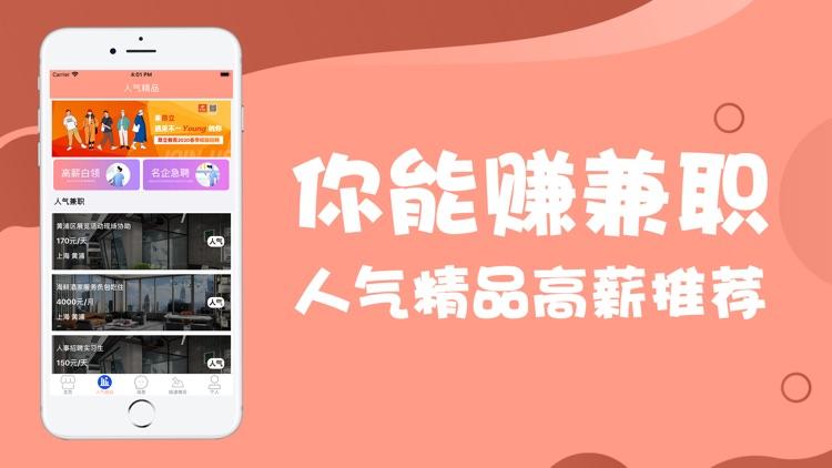 你能赚兼职-靠谱找优质兼职平台 screenshot-5
