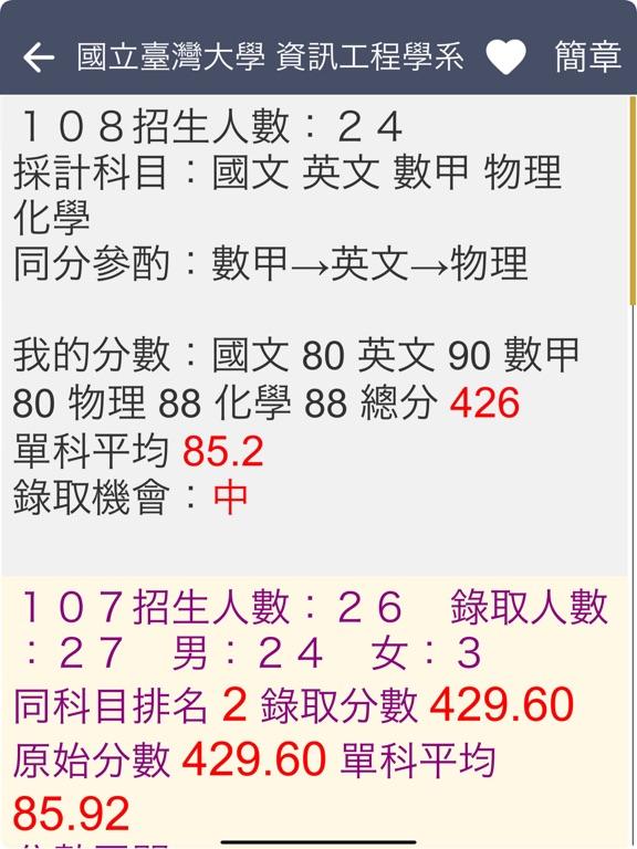 大學指考錄取分數+落點分析 screenshot 20