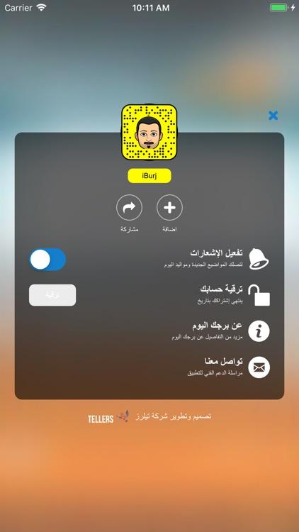 برجك اليوم - iBurj screenshot-6