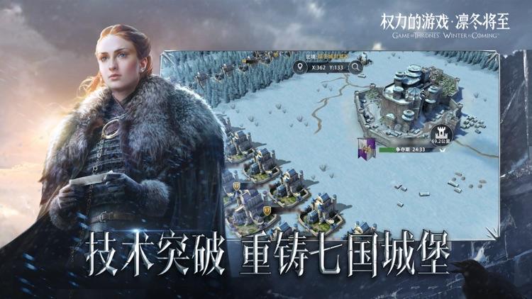 权力的游戏 凛冬将至 screenshot-5