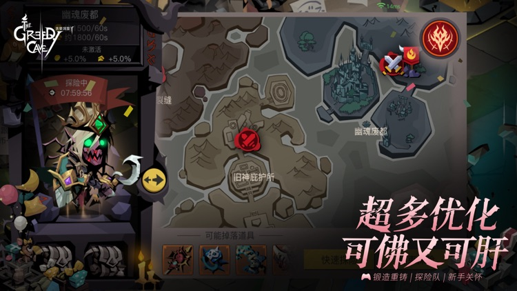 贪婪洞窟2 screenshot-4
