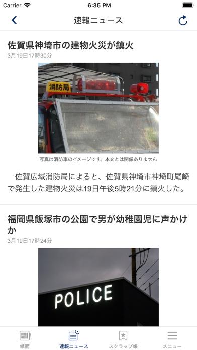 西日本新聞 紙面ビューアーのおすすめ画像4