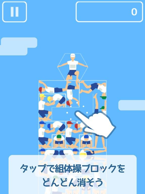 組体操タワー崩しのおすすめ画像1