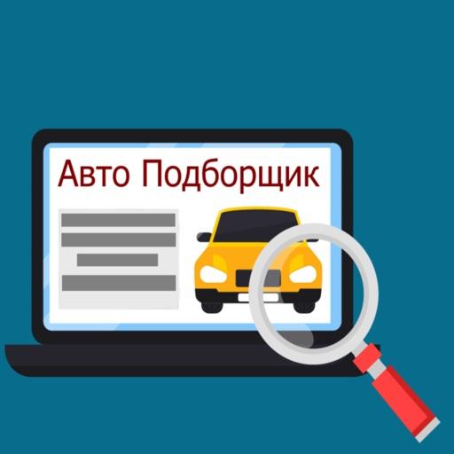Авто Подборщик