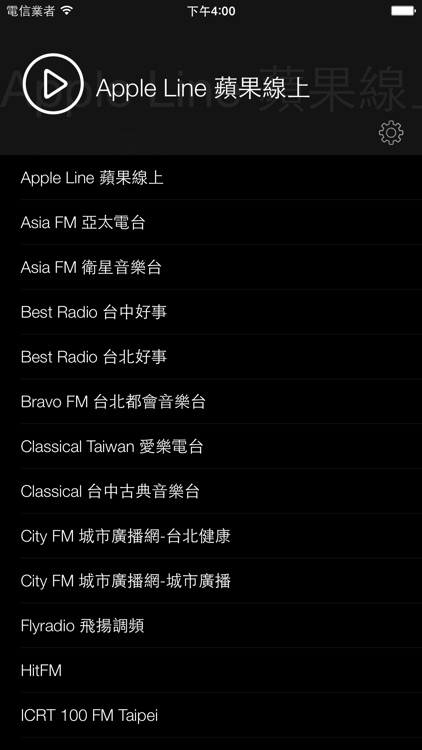 Radio.tw - Taiwan Online Radio screenshot-0