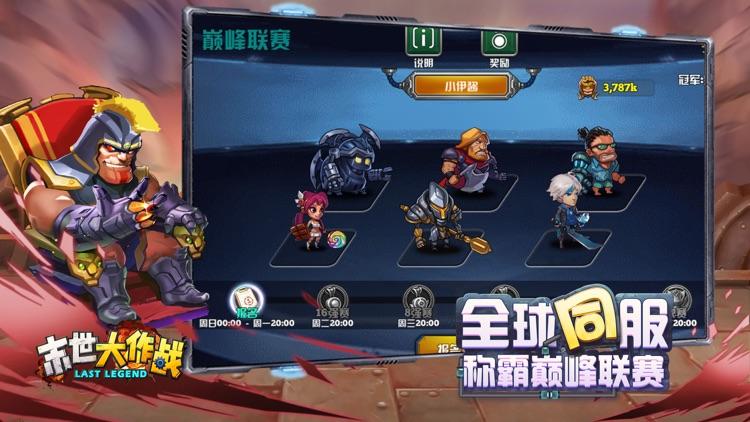 末世大作战---湮灭将至,英雄集结 screenshot-4