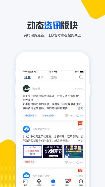 才士网校 screenshot-1