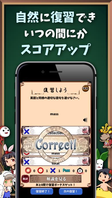 英語 学習 ゲーム - 英語物語 -のおすすめ画像3