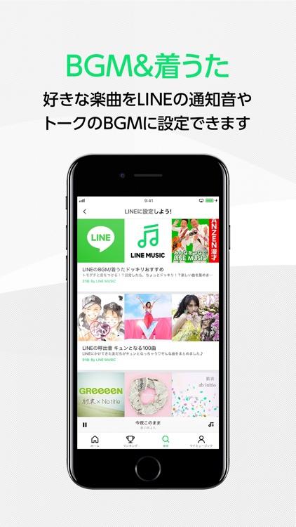 ラインミュージック 人気音楽無料フル再生し放題 screenshot-5