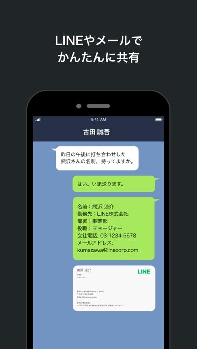 ダウンロード myBridge - 名刺管理アプリ by LINE -PC用
