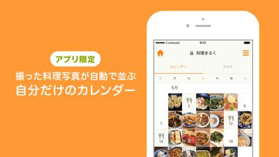 クックパッド - 毎日の料理を楽しみにするレシピ検索アプリ ScreenShot4