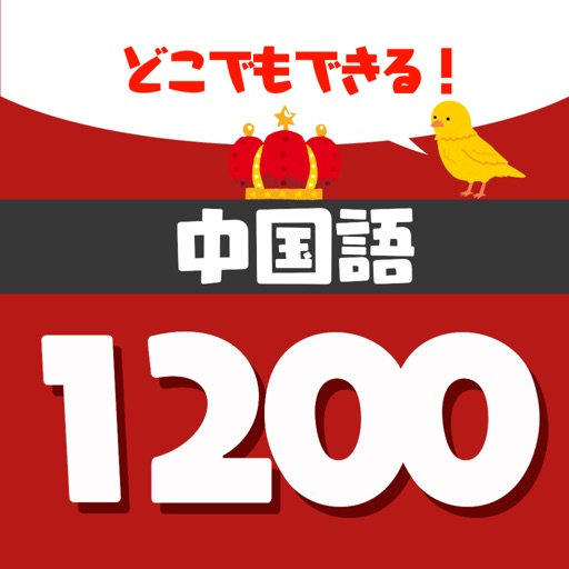 音声で中検勉強 - 中国単語1200