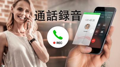 通話録音-Record Phone Calls ScreenShot0