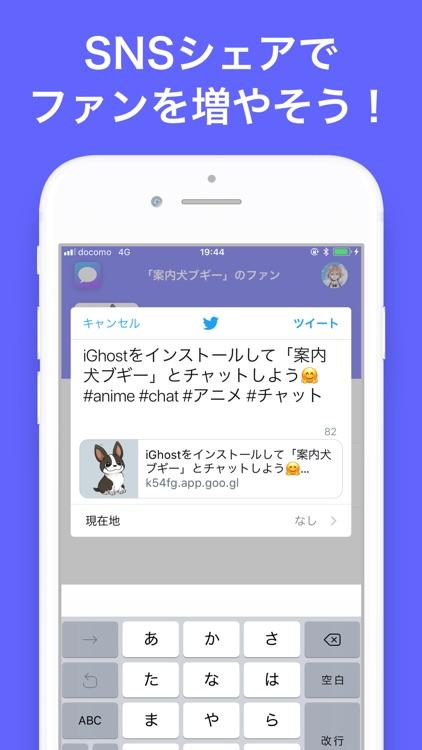 iActor - キャラになろう screenshot-9
