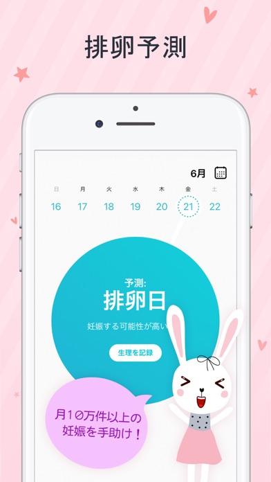 Flo 生理管理アプリのおすすめ画像3