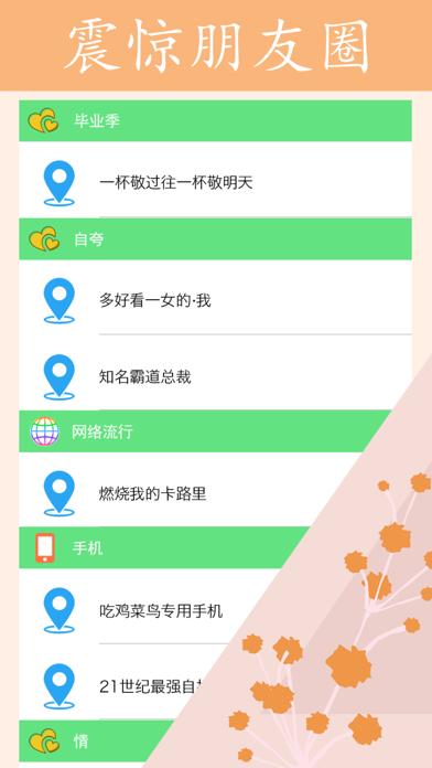 虚拟定位for朋友圈 screenshot #5