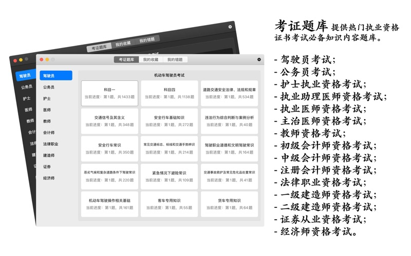 考证题库 - 考证让你走上人生的巅峰之路 for Mac