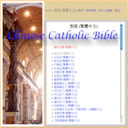 Chinese Catholic Bible