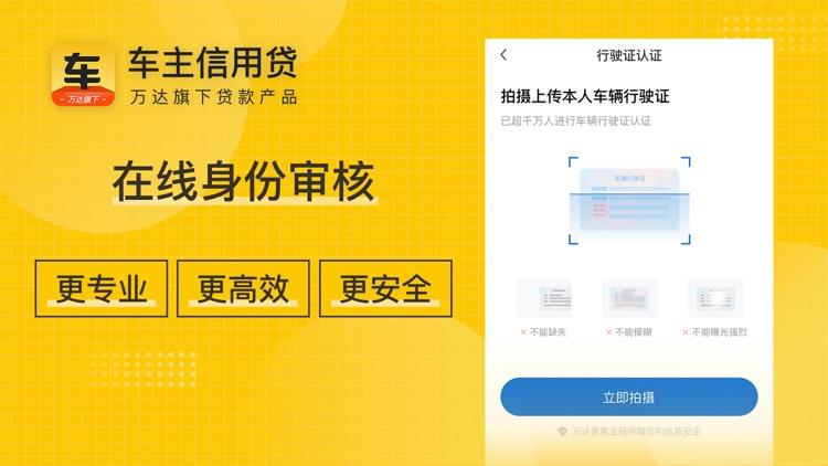 万达信用借—现金分期贷款借款APP screenshot-3