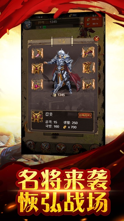王者争锋-三国单机游戏 screenshot-3