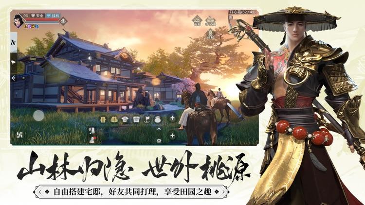 一梦江湖-原楚留香今已全面升级 screenshot-8