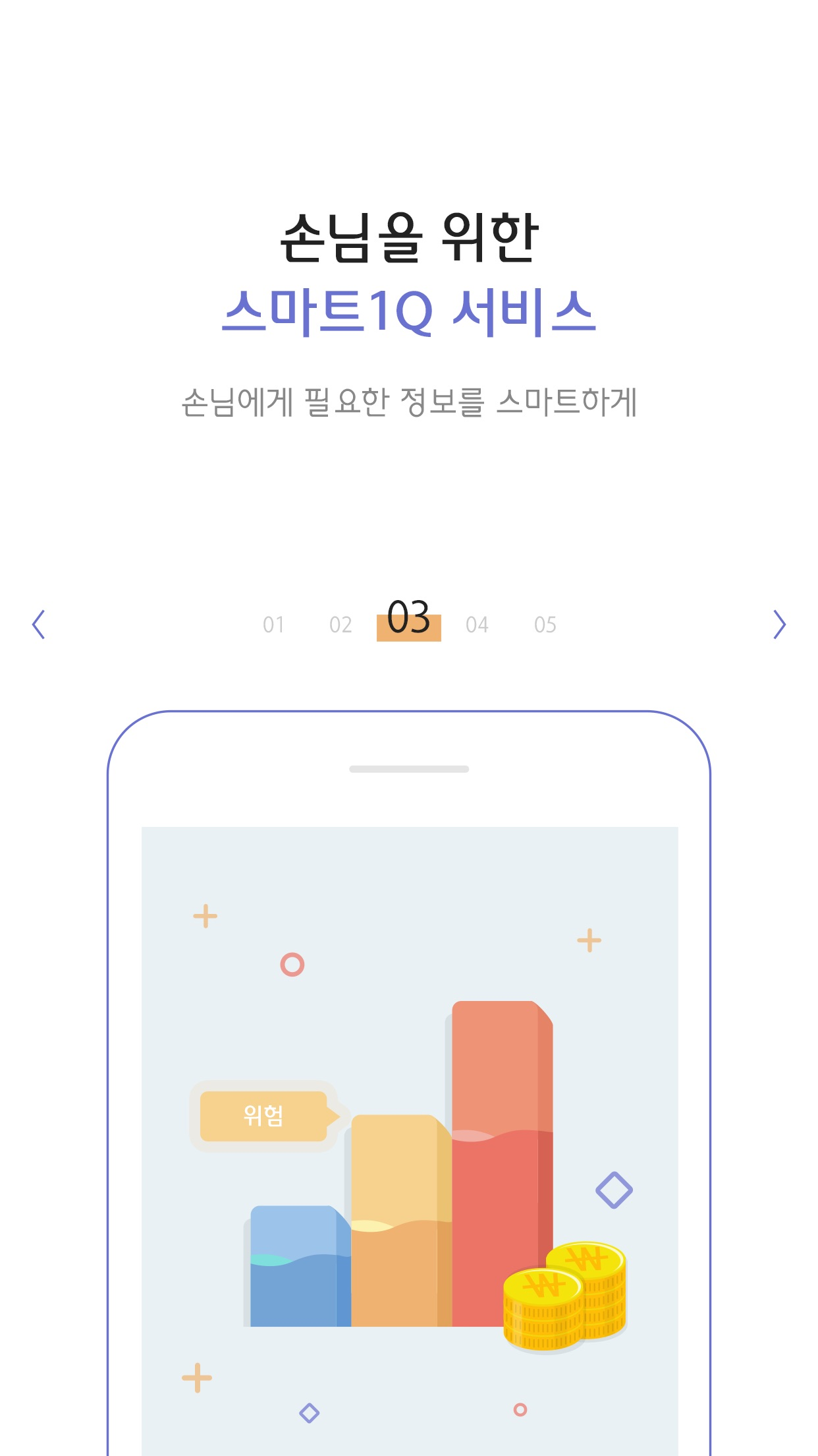 하나1Q페이 Screenshot