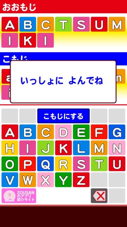 おしゃべりABCつみき screenshot-3