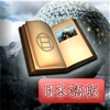 Riven:The Sequel to Myst(日本語版) iPhone