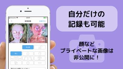 アトピー見える化アプリ-アトピヨのおすすめ画像2