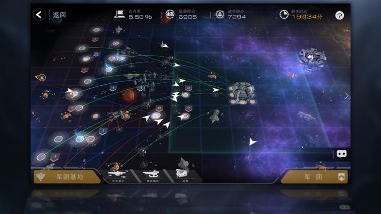 末日远征(AMG)-银河星际战争策略游戏 screenshot-4