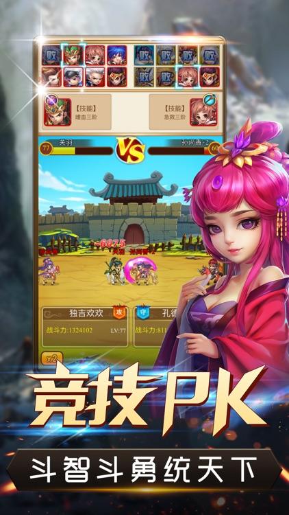 三国攻防传-塔防,策略,卡牌单机游戏 screenshot-3