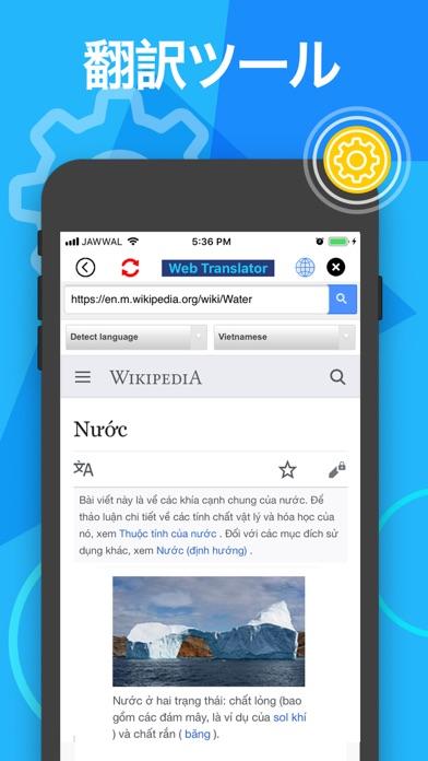 通訳 ブラウザ 翻訳 - Translate Browserのスクリーンショット7