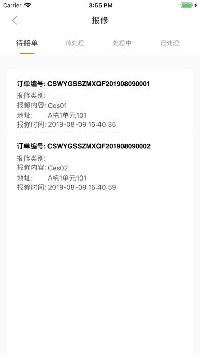 Screenshot #2 pour 慧盟助手
