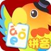 学拼音拼读-宝宝汉语拼音学习游戏