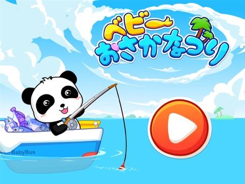 リトルパンダ:釣りのおすすめ画像5