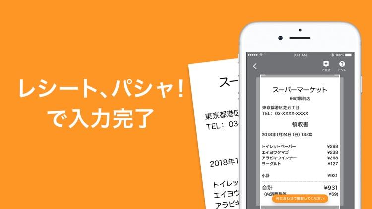 マネーフォワード ME - 人気の家計簿(かけいぼ) screenshot-3