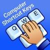コンピューターのショートカットキーを学ぶ