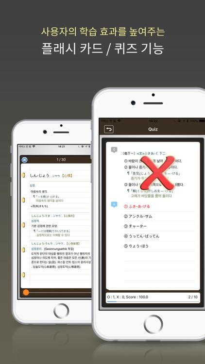 広辞苑 日韓辞典 screenshot-3
