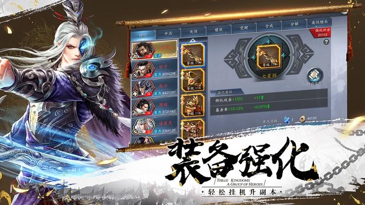 傲世三国志-三国名将争霸演义 screenshot-4