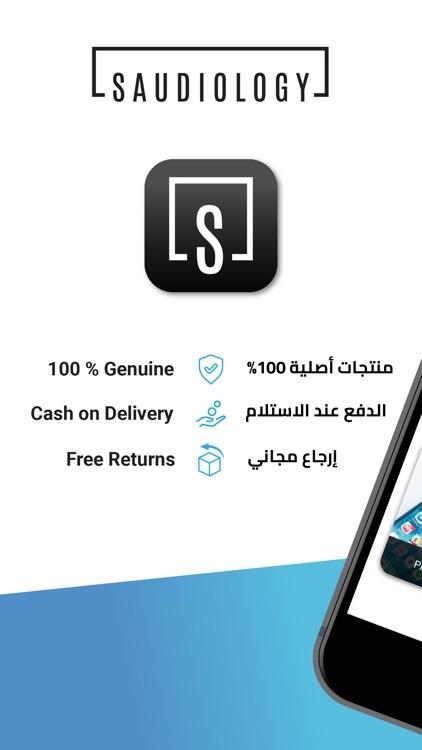 Saudiology - سعوديولوجي