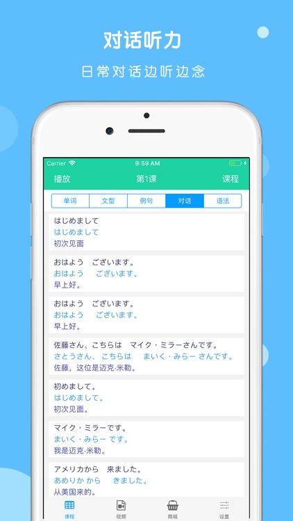 大家的日本语第二版单词听力APP screenshot-5