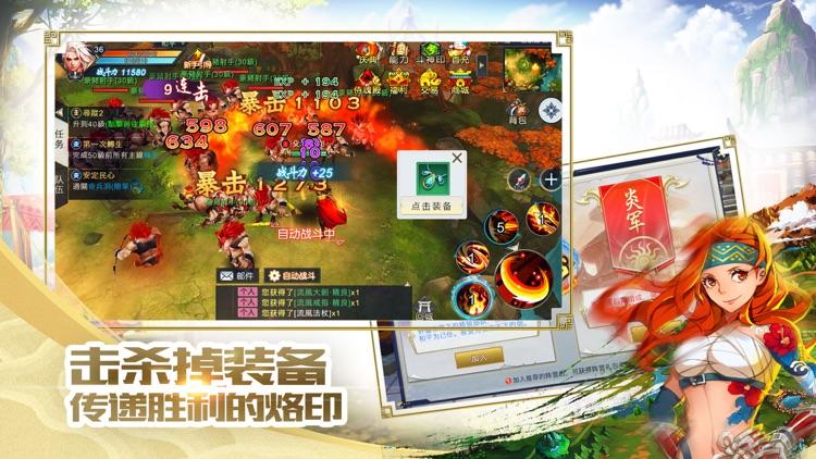 熱血萌俠:正邪之戰 screenshot-4